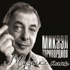 Микаэл Таривердиев: Музыка кино