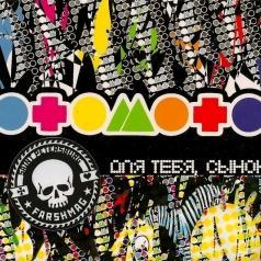 Otomoto: Для Тебя, Сынок