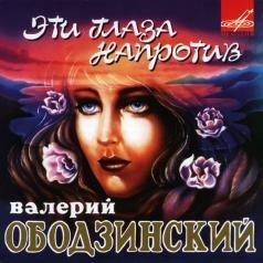 Валерий Ободзинский: Эти Глаза Напротив