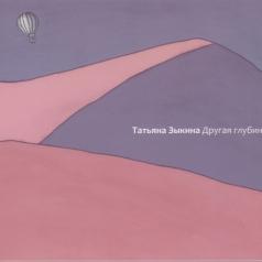 Татьяна Зыкина: Другая Глубина