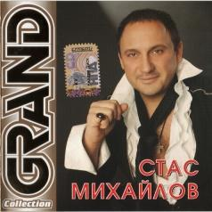 Стас Михайлов: Grand Collection, vol. 1