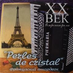 Xx Век.Ретропанорама (Xx Век.Ретропанорама): Хрустальные Бусы (Perles De Cristal). Французский Аккордеон