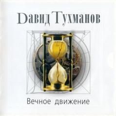 Давид Тухманов: Вечное движение