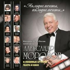 Александр Морозов: Аплодисменты