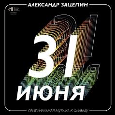 31 Июня (Оригинальный Саундтрек)