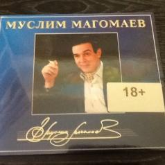 Муслим Магомаев: Полная Коллекция Магомаева