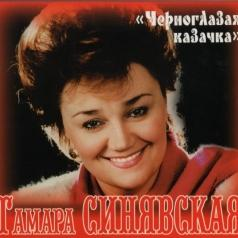 Тамара Синявская: Черноглазая казачка