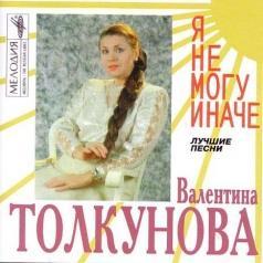 Валентина Толкунова: Я Не Могу Иначе