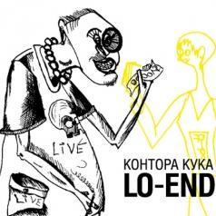 Кука Контора: Lo-End