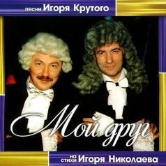 Игорь Крутой: Мой Друг