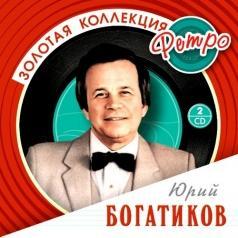 Богатиков Юрий: Богатиков Юрий (Золотая коллекция)