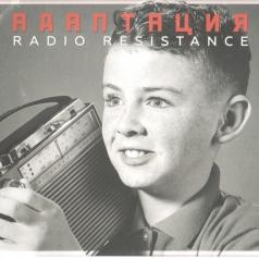 Адаптация: Radio Resistance
