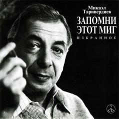 Микаэл Таривердиев: Избранное