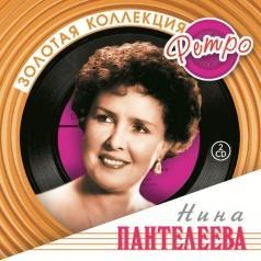 Нина Пантелеева: Пантелеева Нина (Золотая коллекция)