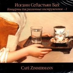 Ensemble Cafe Zimmermann (Ансамбль Кафе Циммерман): Concerts With Several Instruments, Vol. I