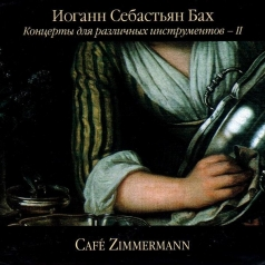 Ensemble Cafe Zimmermann (Ансамбль Кафе Циммерман): Concerts With Several Instruments, Vol.II