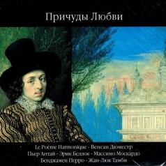 Pierre Hantai (Пьер Антай): Love Is Strange/ Le Poeme Harmonique