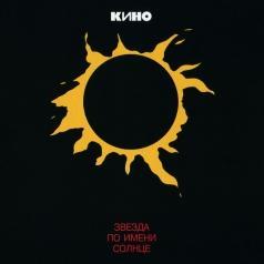КИНО: Звезда по имени Солнце