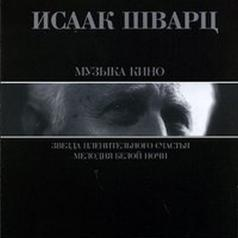 Исаак Шварц: Музыка кино