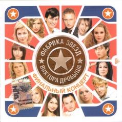Фабрика звёзд В. Дробыша - Финальный концерт
