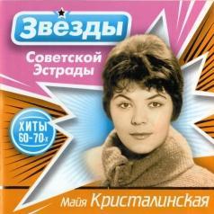 Майя Кристалинская: Звёзды советской эстрады: Кристалинская Майя