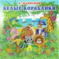 Детские песни: Шаинский В. Белые Кораблики