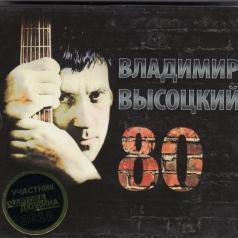 Владимир Высоцкий: Высоцкий 80
