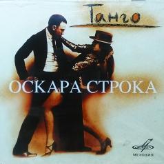 Танго Оскара Строка