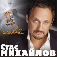 Стас Михайлов: Живой