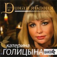 Катерина Голицына: Дикая Яблоня