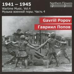 Попов Г. Симфония №3+Симфоническая Ария