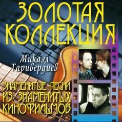 Микаэл Таривердиев: Знаменитые песни из знаменитых кинофильм