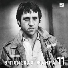 Высоцкий Владимир: В поисках жанра