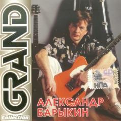 Александр Барыкин: Grand Collection