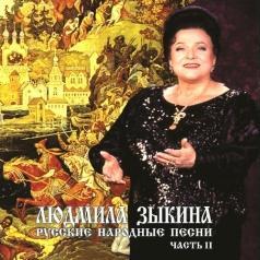 Людмила Зыкина: Русские народные песни ч. 2 (Золотая коллекция)