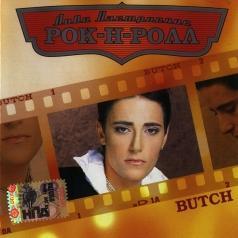 Butch (Бутч): Лови Настроение Рок-Н-Ролл