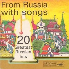 Из России С Песней