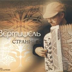 Вермишель Оркестр: Странник