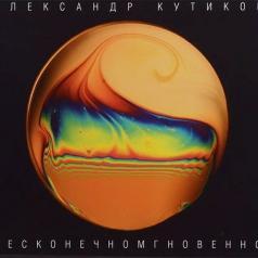 Александр Кутиков: Бесконечномгновенно