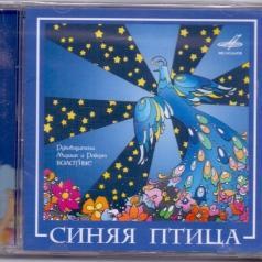 ВИА Синяя Птица: Синяя Птица