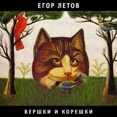 Егор Летов: Вершки И Корешки