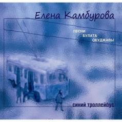 Елена Камбурова: Синий Троллейбус
