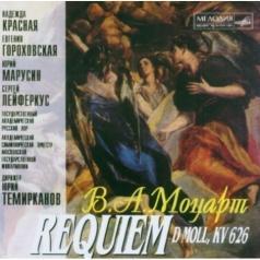 Моцарт Requiem
