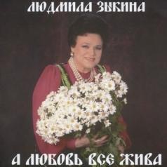 Людмила Зыкина: А Любовь Все Жива