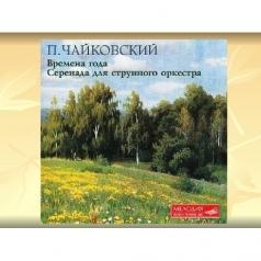 Чайковский Времена Года Серенада Для Стр
