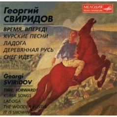 Свиридов (Время, Вперед!)