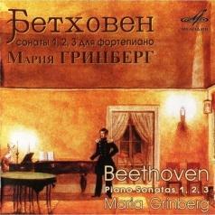 Бетховен Сон.№ 1,2,3 Гринберг Фортепи