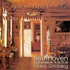 Бетховен Сон.№ 18-22 Гринберг