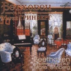 Бетховен Сон.№ 23-27 Гринберг