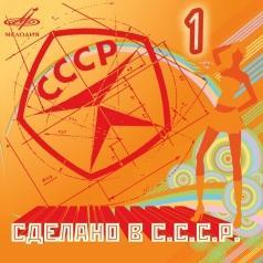 Сделано в СССР 1